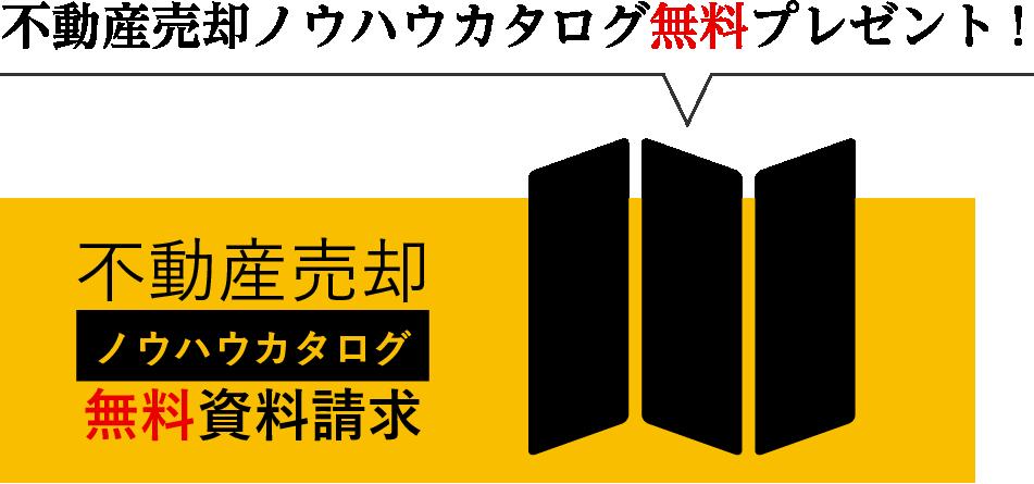 不動産売却ノウハウカタログ無料プレゼント!