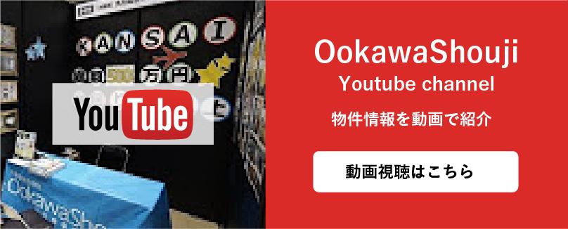 物件情報を動画で紹介「OokawaShouji Youtube channel」