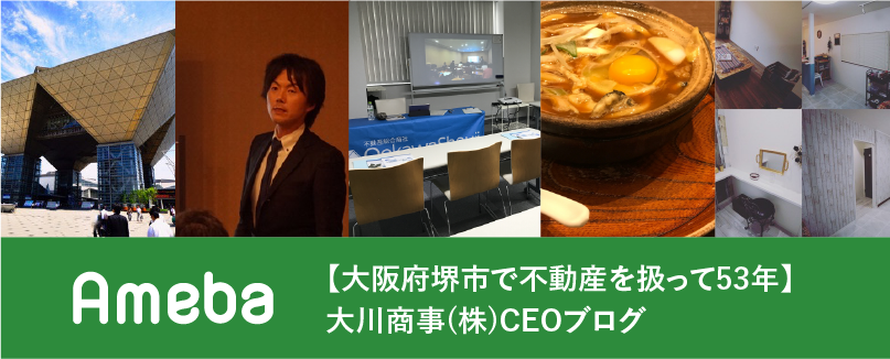 【大阪府堺市で不動産を扱って53年】  大川商事(株)CEOブログ